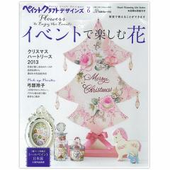 [특가판매]Paint Craft Design Vol.6