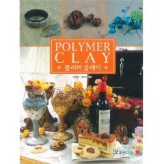 [특가판매]POLYMER CLAY -폴리머 클레이-