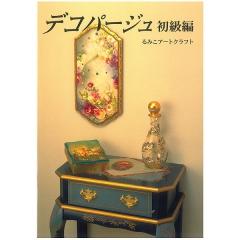 [특가판매]Decoupage Basics / Rumiko Yoshida