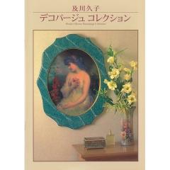 [특가판매]Decoupage Collection / Hisako Oikawa