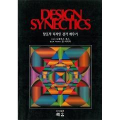 Design Synectics 창조적 디자인 감각 깨우기[특가판매]