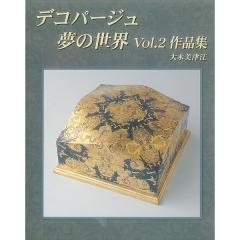 [특가판매]Decoupage Dreamy World 2 / M. Ohki