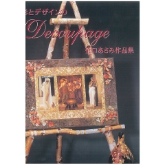 [특가판매]Decoupage Colors & Designs / A.Kanaguchi